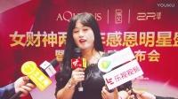 2016女财神明星盛典暨新品发布会AQUEENS全国总代&福艾联合创始人 李欣