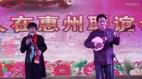 2017兴宁人在惠州客家山歌节目