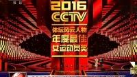 2016CCTV體壇風雲人物今晚頒獎 170115