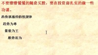 【蓝光】股民必看趋势线及操盘铁律(图解)-股票