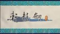 《轩辕剑3云和山的彼端》iOS版预告