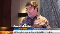 武汉新闻【中共中央迁汉90周年】VR体验活动