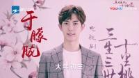 《三生三世十里桃花》众星共谱绝美仙恋 1月30日优酷全网首播