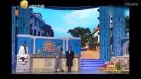 宋小宝小品大全搞笑最新《买单》欢乐喜剧人第3季《笑傲江湖第4季》