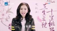 《三生三世十裏桃花》楊幂趙又廷絕美仙戀 1月30日優酷全網首播