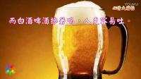 白酒+啤酒=自殺杀,真的吗?