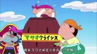 【11月】蜡笔小新外传2 玩具大战[08] VS.敢死队 (2016.12.28)【钉铛】