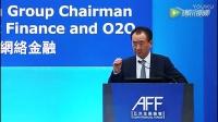 2016年亚洲金融论坛:王健林演讲E商高林 听完马总们都要吓尿了_103048350