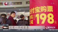 看东方20170117上海长途客运总站客流增加 支付宝接入购票系统 高清