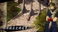 轩辕剑3:云和山的彼端-iOS单机版