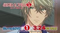 3月24日(金)発売!TVアニメ「SUPER LOVERS 2」Blu-ray&DVD CM
