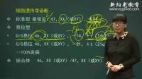 新阳光临床执业医师视频《儿科学》考点教学《1》