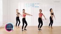 超模25减肥操 简单有效的减肥运动 超模健身操�C身舞 减肥舞