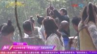 20170117 直击杨蓉拍摄《钟馗捉妖记》吊威亚险受伤