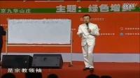 俞凌雄 站在风口上的互联网教育  未来发展趋势在哪里_高清