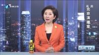 海峡新干线20170118如何评价日本网民对APA酒店的支持? 高清