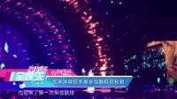 第20170119期:小鲜肉耍大牌拍戏65天要6000万  王宝强自曝将把经历拍成电影