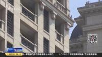 12月上海房价:环比继续下跌 上海早晨 170119