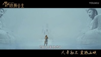 大梦西游2:铁扇公主》终极预告片震撼来袭