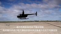 带各位看官直升飞机是怎么飞的?看似简单却很复杂