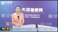 郑州市中医院医生护士被投诉态度极差 医院:已处罚