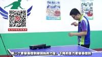 《全民解答》第39集:乒乓球发球抛球规则 乒乓球教学视频