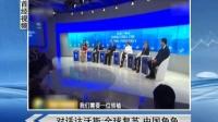 首都经济报道20170119三大世界经济之问的中国答案 高清