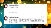 八卦:唐嫣在Ins上怒怼网友 疑似为爱而发飙