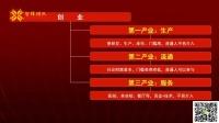 创业盟主俞凌雄讲座-管理者应具备五大能力和十大素质