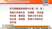 2016年12月河北空气质量排名公布:崇礼区最好 宁晋县最差