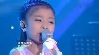 6岁小女孩唱《真的爱你》震撼全场[高清]