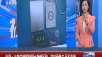 北京:大学生破解校园卡充值系统 在校两年白用不充值 170120