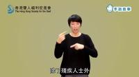 「2017年施政报告」香港手语翻译摘要