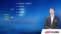2017国考面试真题答题思路讲解02