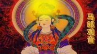 (佛教歌曲)观世音菩萨圣号(佛教音乐)(33法相)超好听!_标清