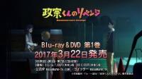 「政宗君的复仇」Blu-ray、DVD发售决定CM
