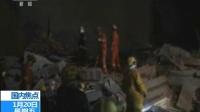 湖北南漳山体滑坡事故 救援正在进行 具体伤亡不详 170120