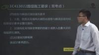 2017一级建造师铁路工程李金贝405【完整加QQ910360929】