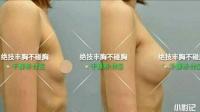 绝技丰胸不碰胸经络丰胸 最安全有效的丰胸方法