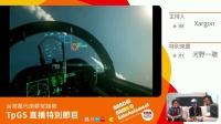 【游民星空】《皇牌空战7》VR版演示