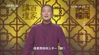 中华家训3杨家的传承 百家讲坛 20170121 高清版