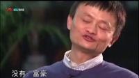 王小丫对话马云 穷人与富人的差距 到底在哪里