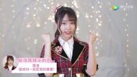 《女神面对面》第八期:SNH48宋昕冉(最强偶像的觉醒)