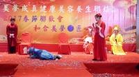 美梦成真2017春节联欢晚会温州会场2