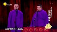 欢乐喜剧人-相声《我是歌手》岳云鹏别样搞笑,拯救不开心,爆笑全场