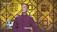 中华家训4儿童的识字 百家讲坛 20170122 高清版
