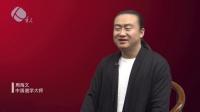 周海文:道学是中国文化的重要组成部分