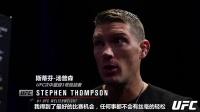 UFC209主赛选手自信的表达