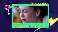 《神探夏洛克》花生出轨黑化 泰剧惊现裸体美人鱼 54
