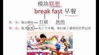 北京一年级英语英语单词形象记忆法中小学英语同步下载